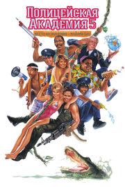 Смотреть онлайн Полицейская академия 5: Место назначения – Майами Бич
