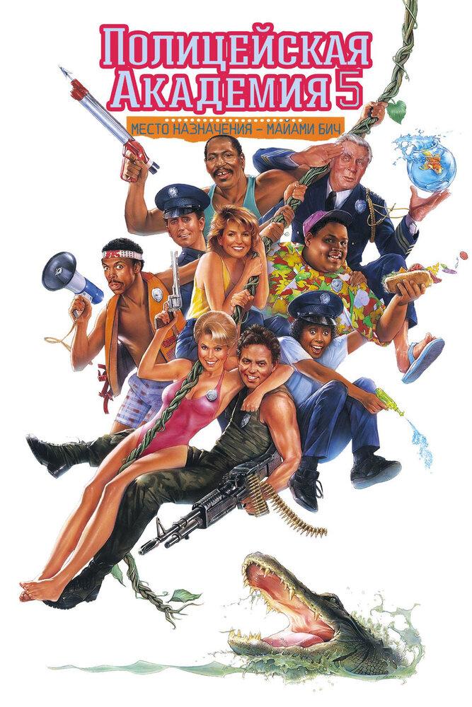 Полицейская академия 5: Место назначения – Майами Бич
