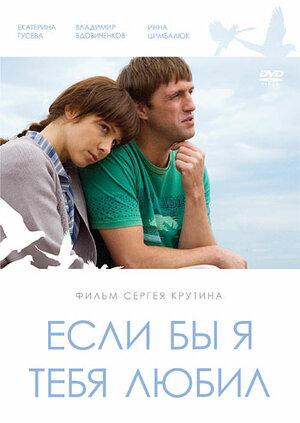 Если бы я тебя любил... (2010)