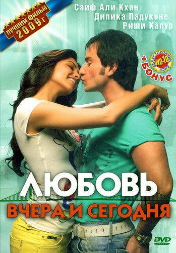 Фильмы Любовь вчера и сегодня смотреть онлайн