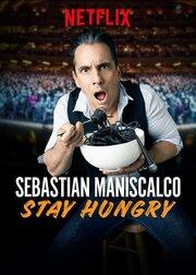 Себастьян Манискалко: Оставайся голодным (2019)