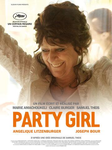 Тусовщица (Party Girl)