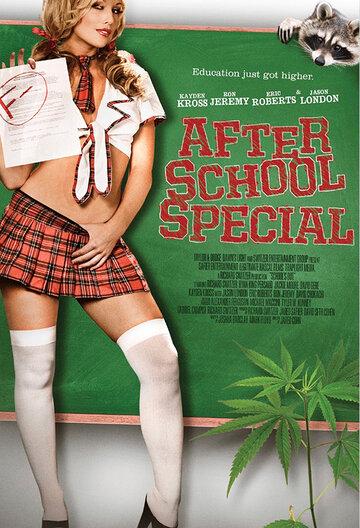 Последний урок / After School Special (2017)