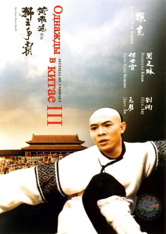 Скачать дораму Однажды в Китае 3 Wong Fei Hung III: Si wong jaang ba