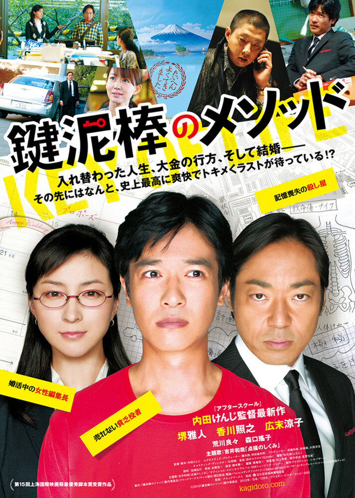 636152 - Ключ жизни ✸ 2012 ✸ Япония