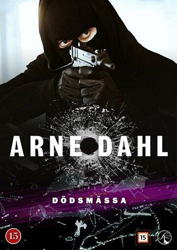 Постер к сериалу Арне Даль: Реквием (2015)