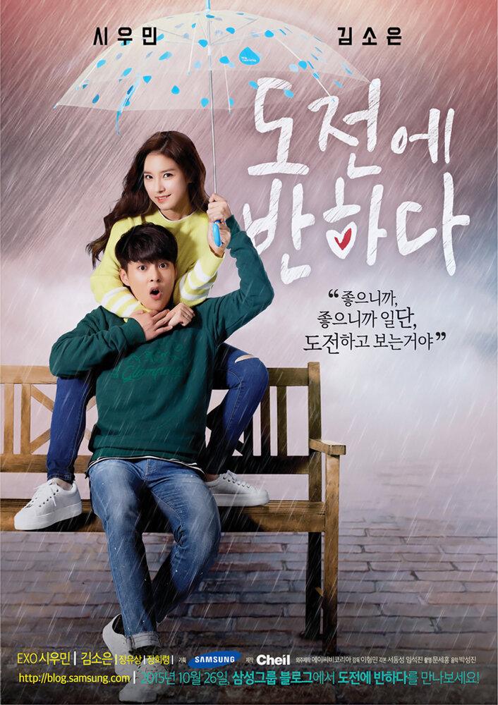 1042570 - Влюбиться в То-джона ✦ 2015 ✦ Корея Южная