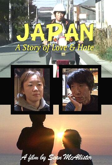 Япония: История любви и ненависти