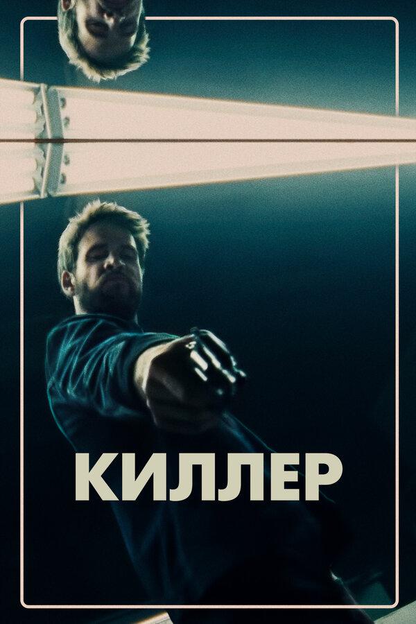 Отзывы к фильму – Киллер (2019)