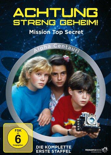 Секретная миссия (1994)