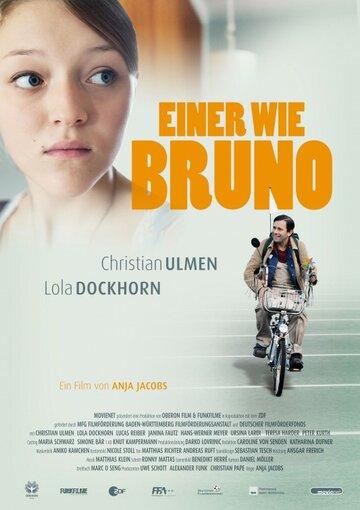 Как Бруно (2011)