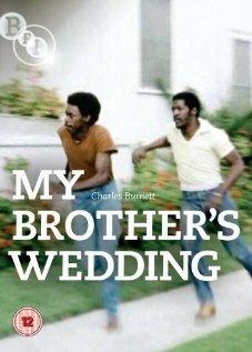 Свадьба моего брата (1983)