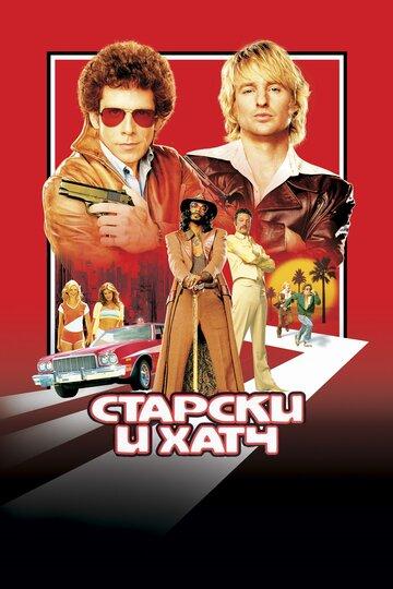 ������� � ���� (Starsky & Hutch)