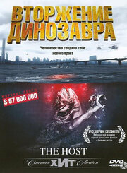 Вторжение динозавра (2006)