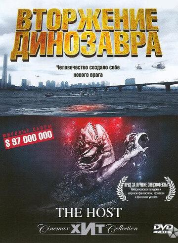 Вторжение динозавра 2006 | МоеКино