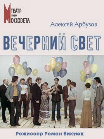 Вечерний свет (1976) полный фильм