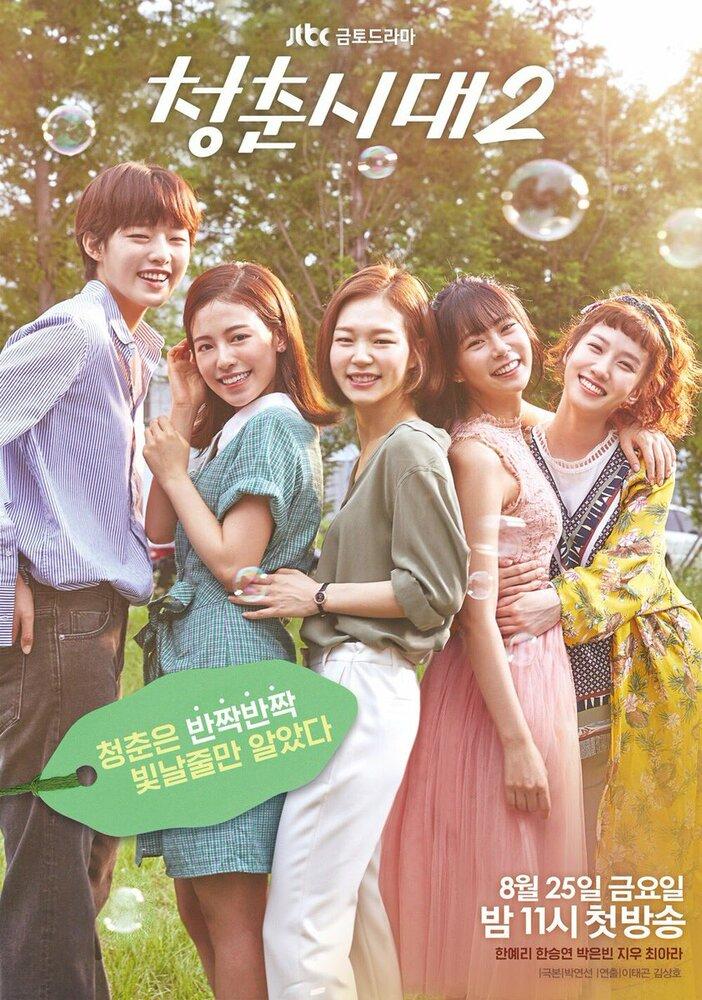 990483 - Молодое поколение ✦ 2016 ✦ Корея Южная
