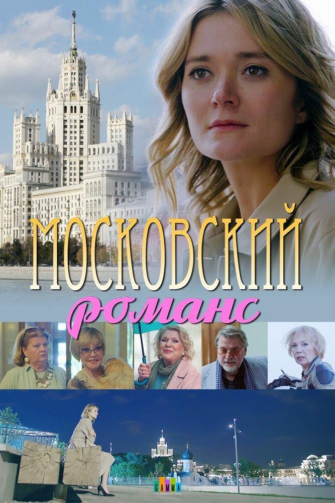 Московский романс (ТВ) (2019)