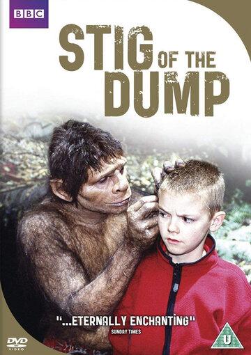 Стиг из Дампа (2002) полный фильм онлайн