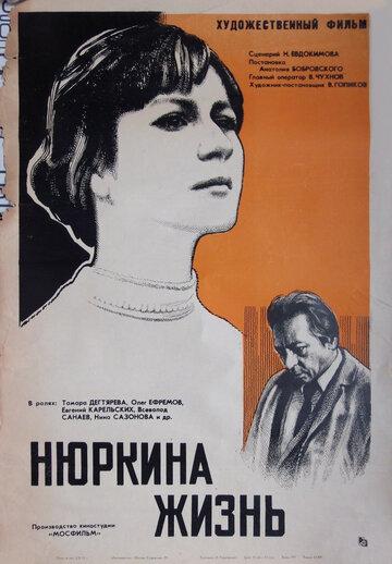 Нюркина жизнь (1971) полный фильм онлайн
