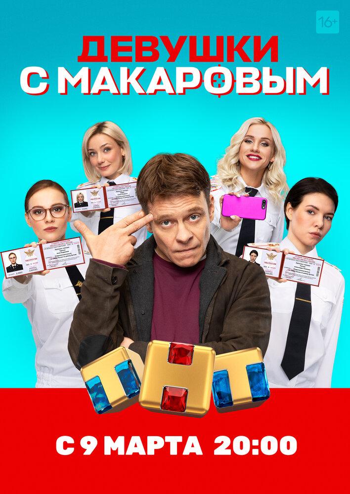 Девушки с Макаровым (2020)