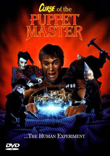 Проклятие хозяина марионеток (Curse of the Puppet Master)