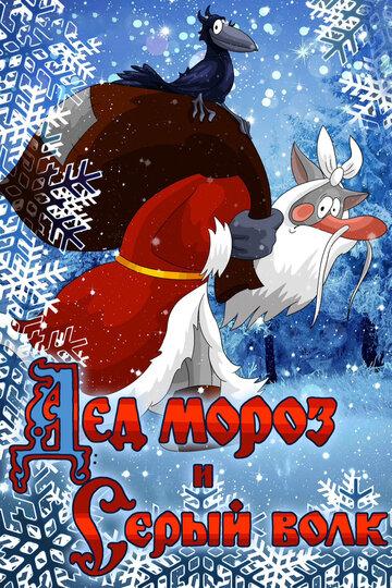 Дед Мороз и Серый волк (1978) полный фильм