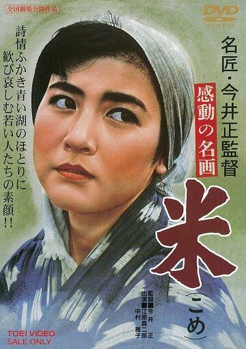 Рис (1957)