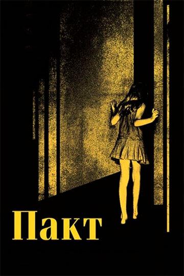 Пакт (2011) полный фильм онлайн