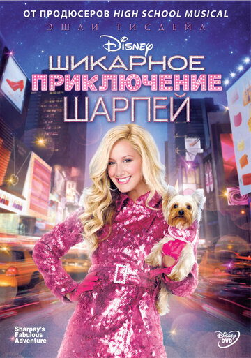 �������� ����������� ������ (Sharpay's Fabulous Adventure)