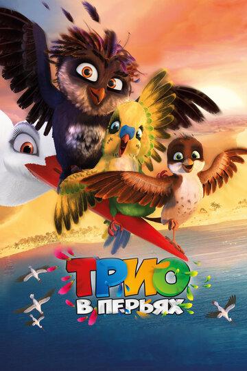 Трио в перьях полный фильм смотреть онлайн