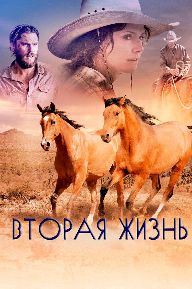 Вторая жизнь / Out of the Wild (2017)