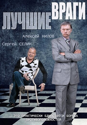 Лучшие враги (сериал)