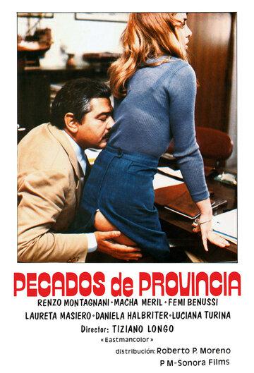 Провинциальные грешники (1976)