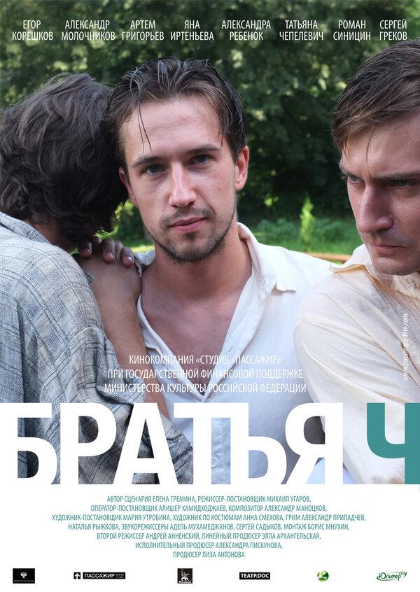 Отзывы к фильму – Братья Ч (2014)