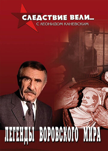 Следствие вели... с Леонидом Каневским 2006-... Россия