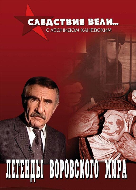 Следствие вели... с Леонидом Каневским