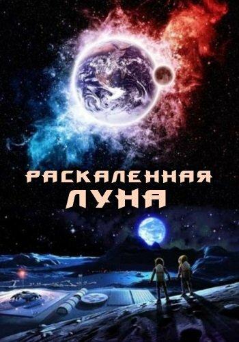 Раскаленная Луна (ТВ) (2014)