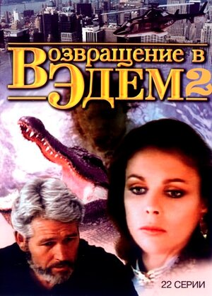 300x450 - Дорама: Возвращение в Эдем 2 / 1986 / Австралия