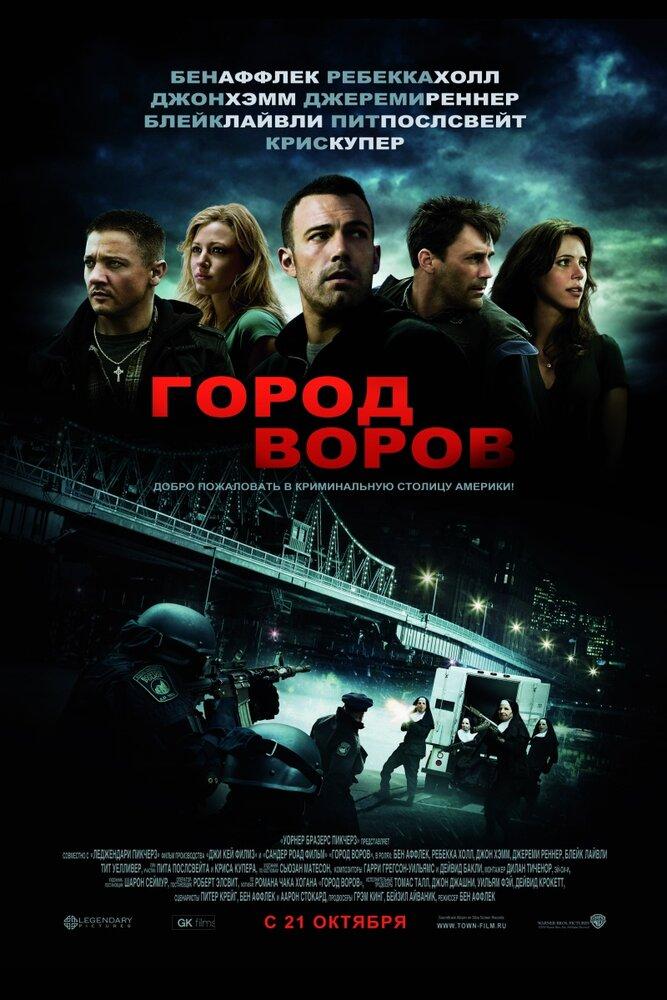 Город воров (2010) - смотреть онлайн