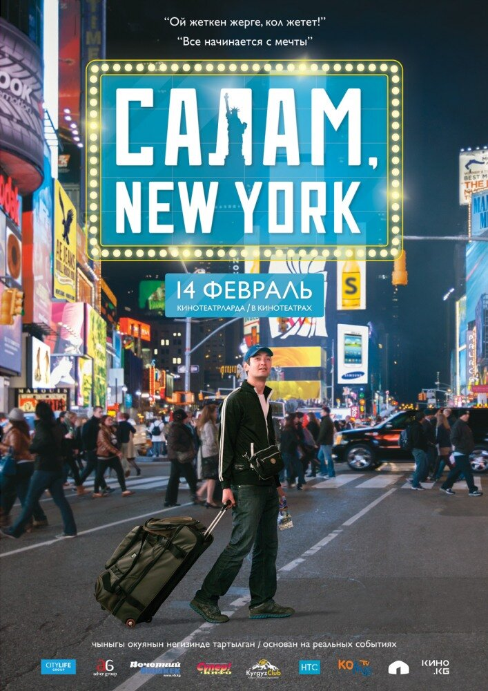 Фильмы Салам, New York