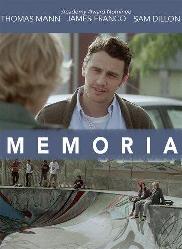 Память (фильм 2015) смотреть онлайн