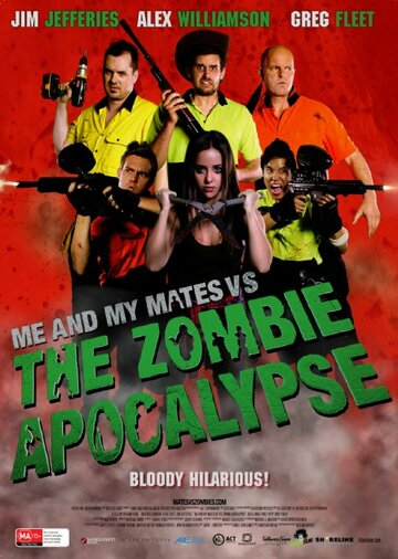 Я и мои друзья против зомби-апокалипсиса
