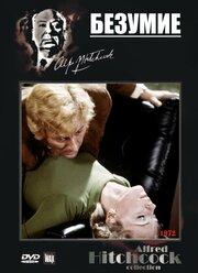 Безумие (1972)