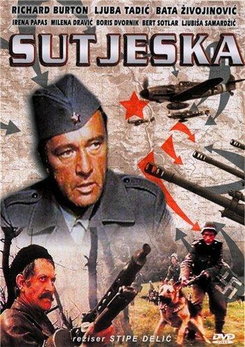 Пятое наступление (1973)