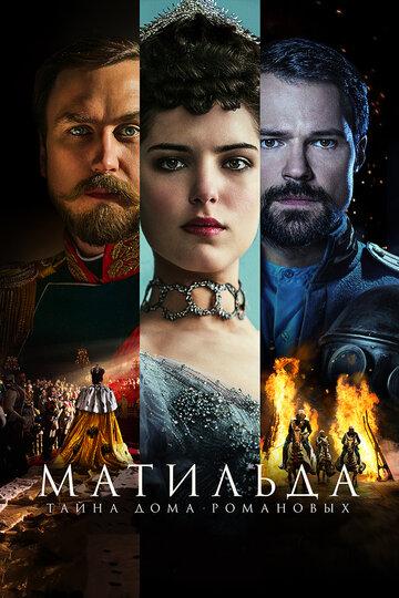 Матильда (2017) полный фильм онлайн