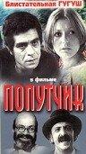 Попутчик (1976)