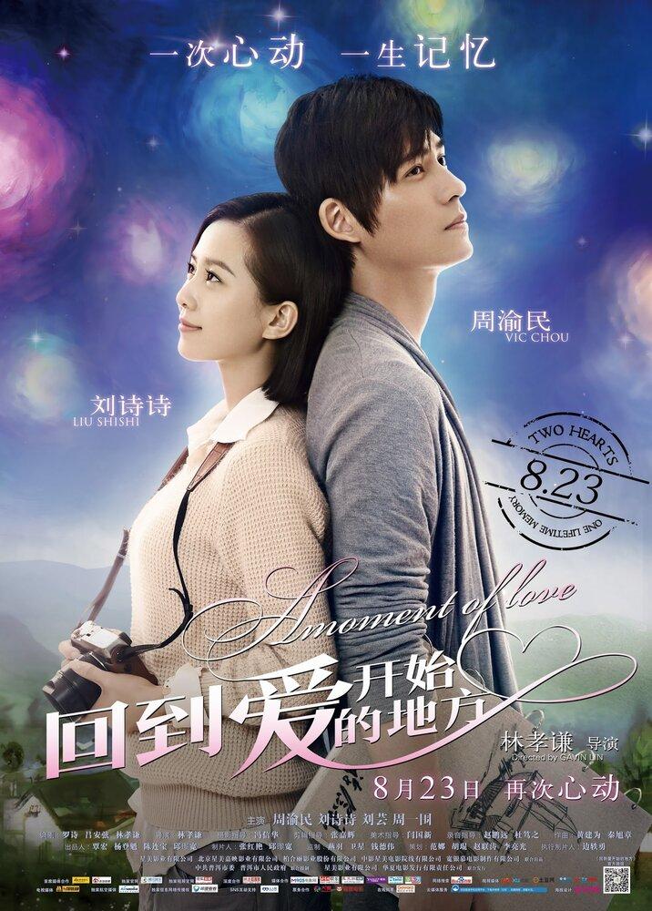 818209 - Мгновение любви ✸ 2013 ✸ Китай
