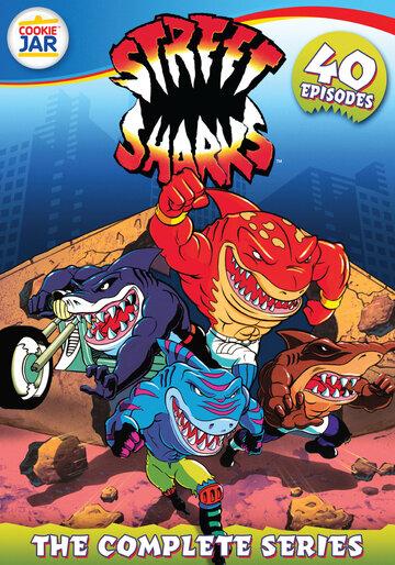 Уличные акулы