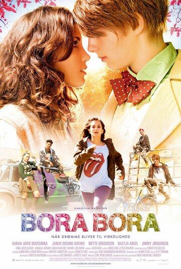 Бора-Бора (Bora Bora)